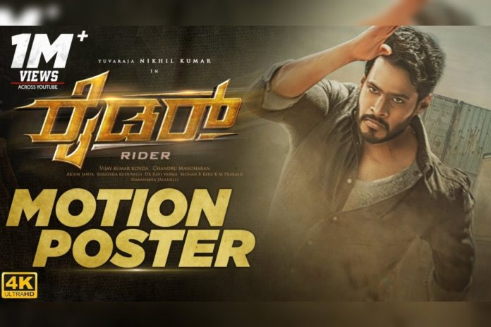 Rider First Look Motion Poster Out
